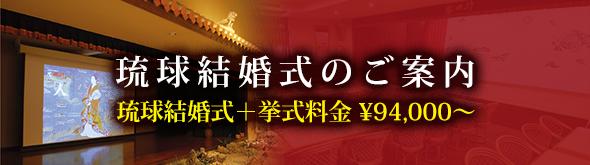 琉球結婚式のご案内