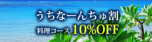 沖縄料理とうちなーんちゅ割