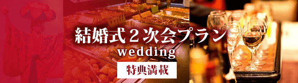 結婚式二次会プラン