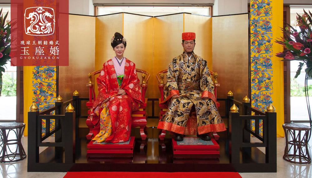 琉球結婚式